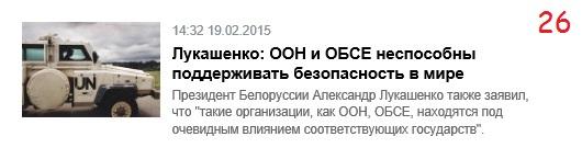 РИАН_миротворцы_26