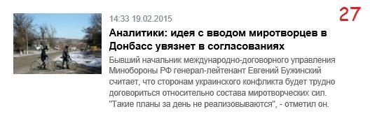 РИАН_миротворцы_27