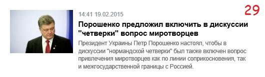 РИАН_миротворцы_29