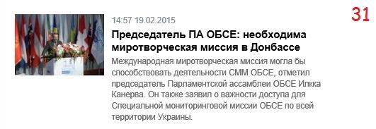 РИАН_миротворцы_31