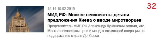 РИАН_миротворцы_32