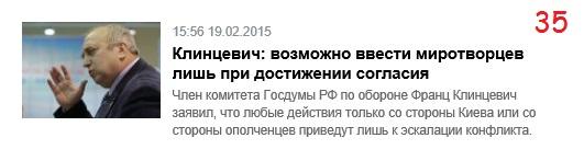 РИАН_миротворцы_35