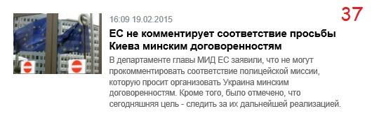 РИАН_миротворцы_37