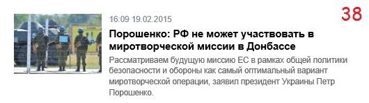 РИАН_миротворцы_38