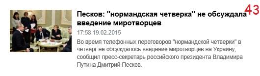РИАН_миротворцы_43