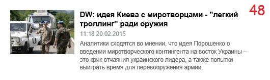 РИАН_миротворцы_48