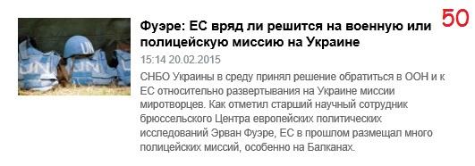 РИАН_миротворцы_50