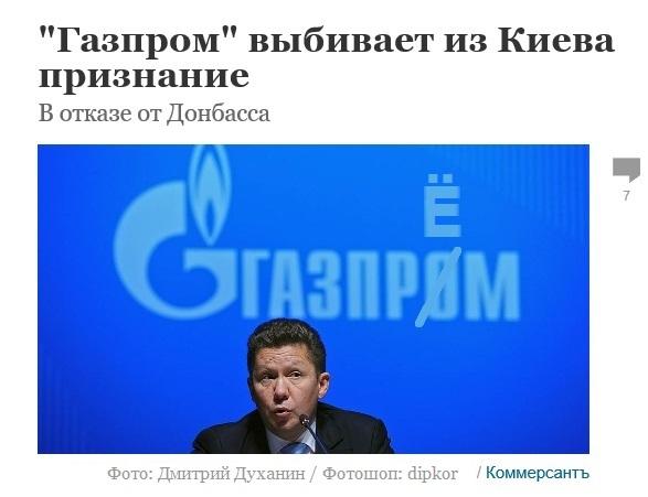 2015_02_26_Газпром_кидала_1