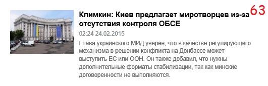 РИАН_миротворцы_63