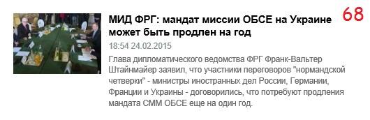 РИАН_миротворцы_68
