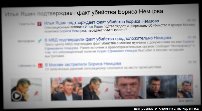 2015_02_28_РНемцов_убийство_1