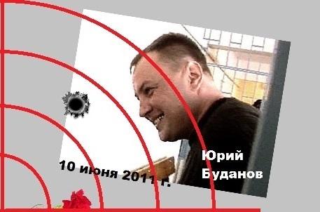 +Ю.Буданов_1