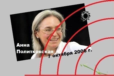 +А.Политковская_1