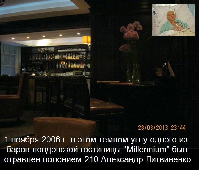 2015_03_12_Литвиненко_полоний