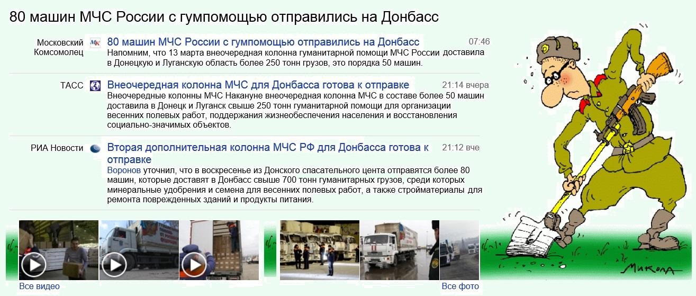 2015_03_15_ДНР_гумконвой_1