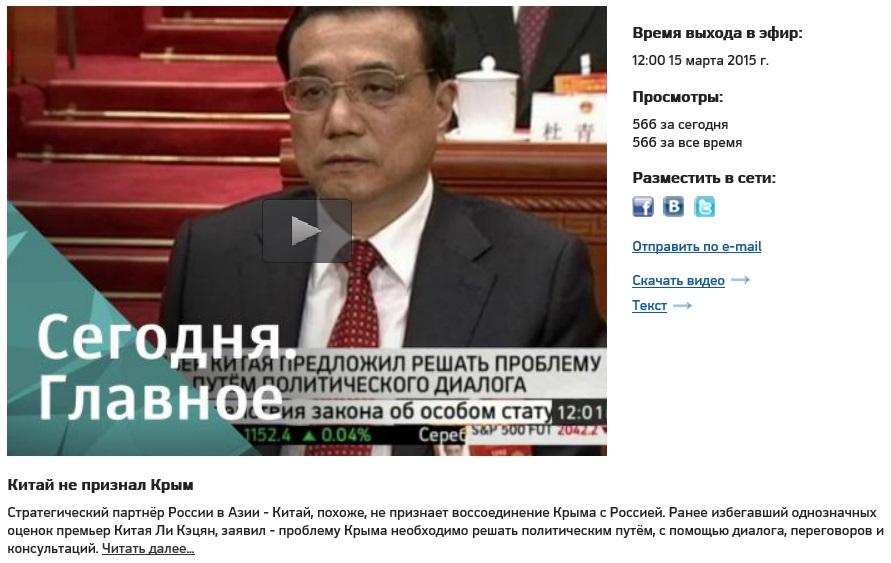 2015_03_15_Крым_Китай