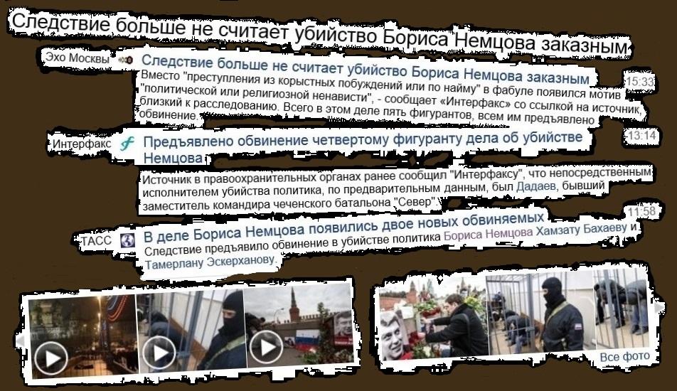 2015_03_16_Немцов_не_заказан_1