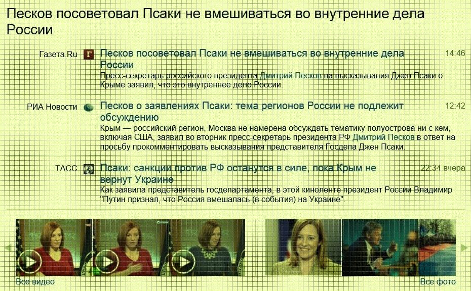 2015_03_17_Псаки_Песков (3)