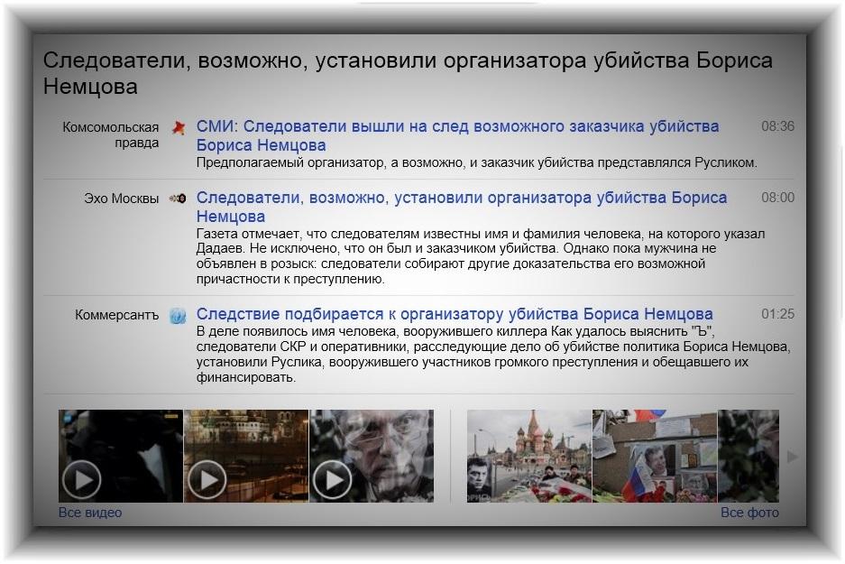 2015_03_30_Немцов_оргубийства_2