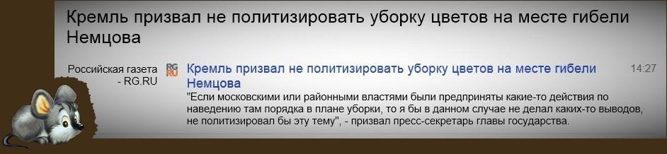 2015_03_30_Немцов_Кремль_2