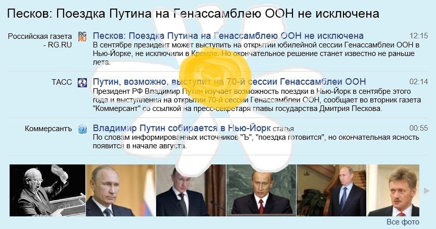 2015_03_31_Путин_ООН_1