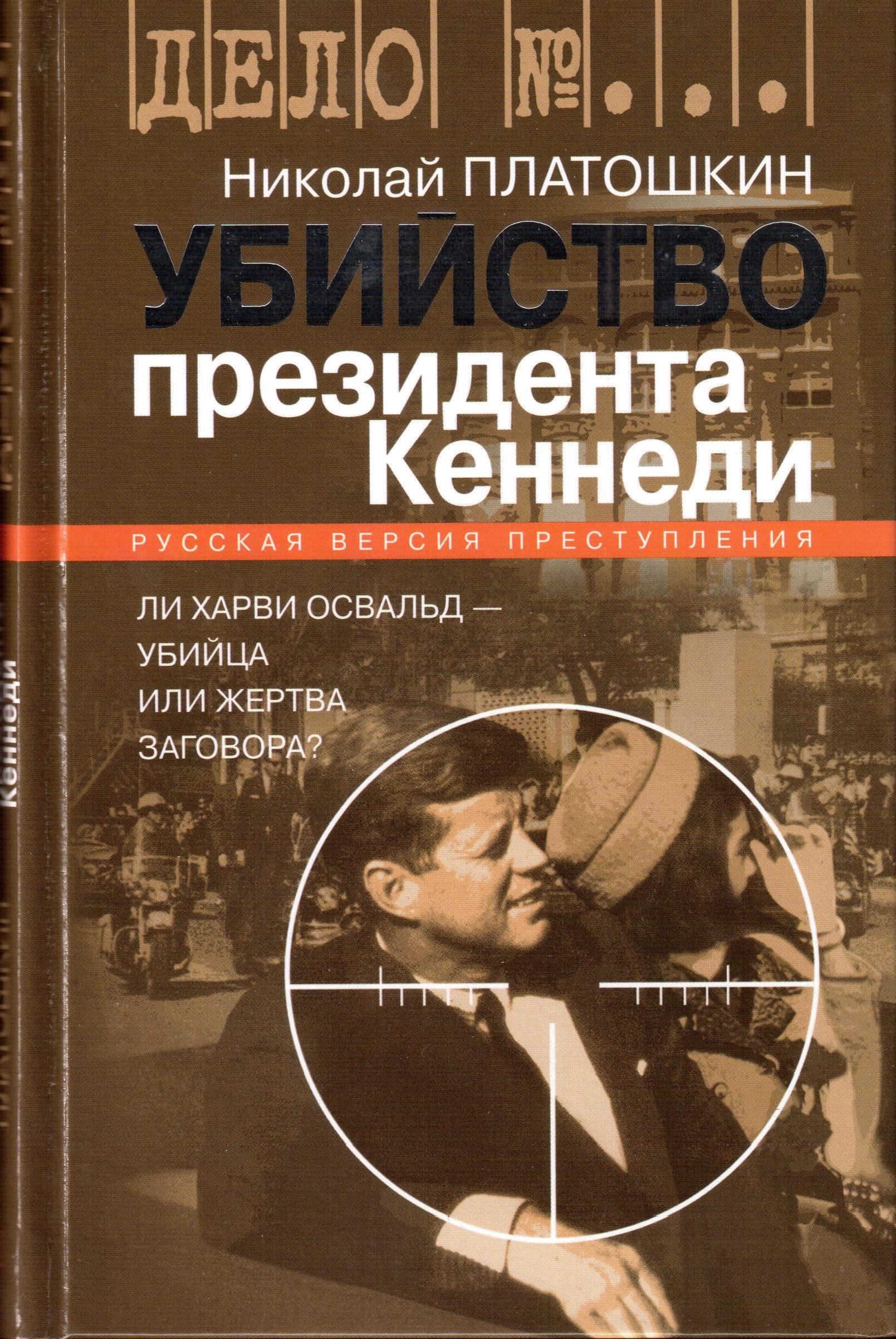 книга Кеннеди_1_01