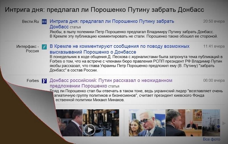 2015_04_06_Путин_прокол_1