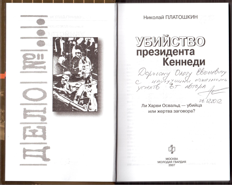 книга Кеннеди_2_01