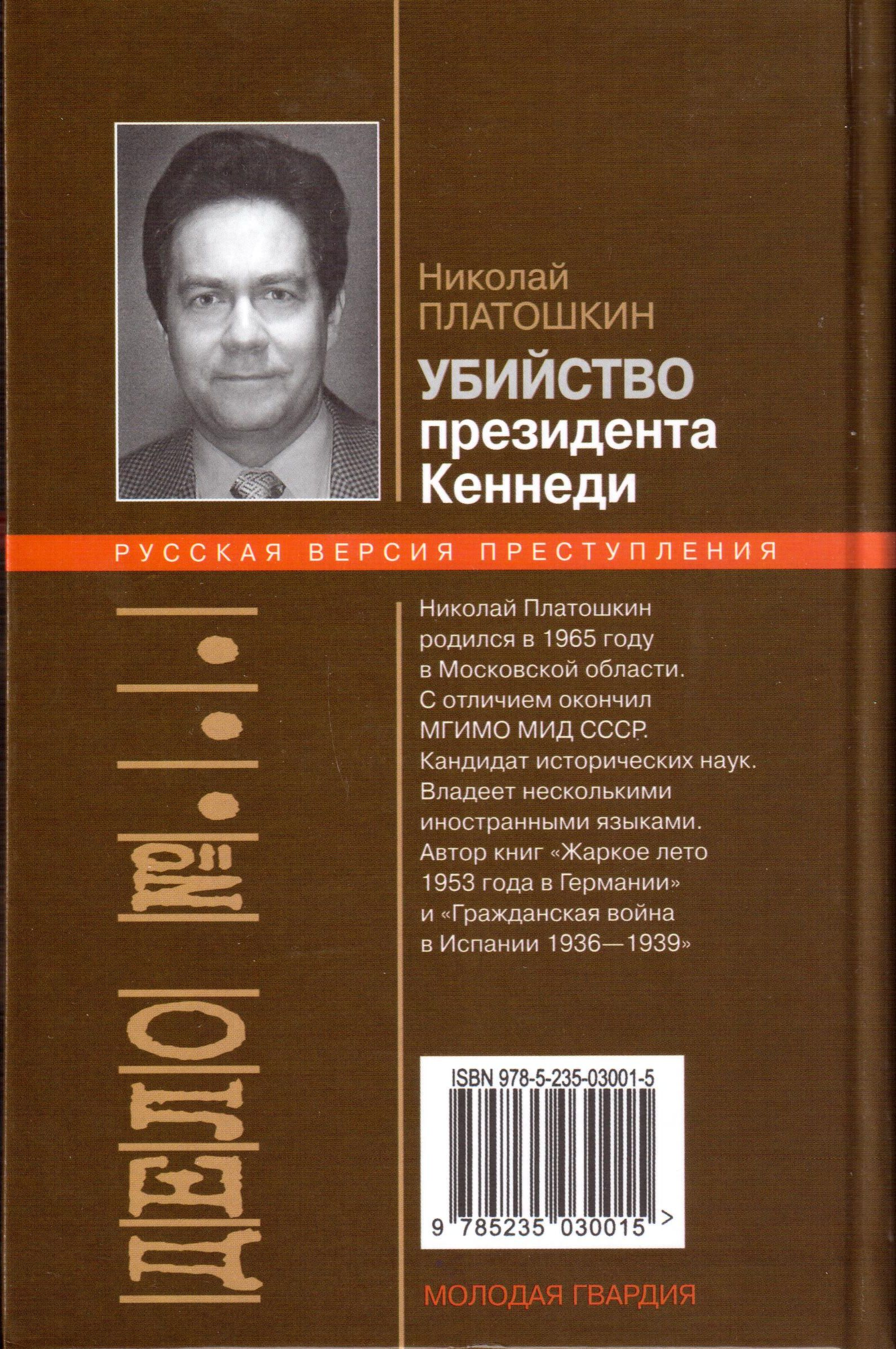 книга Кеннеди_3_01