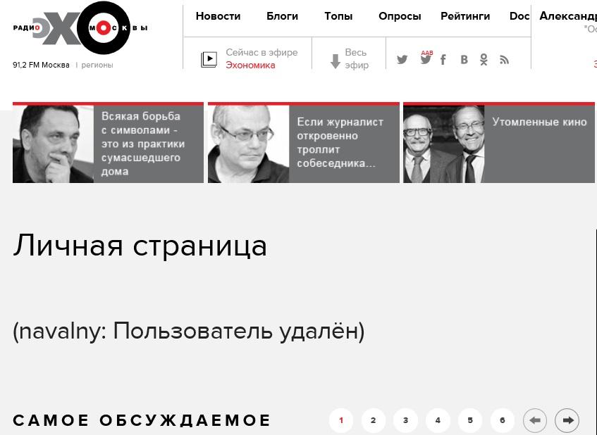 2015_04_13_Навальный_на_Эхе