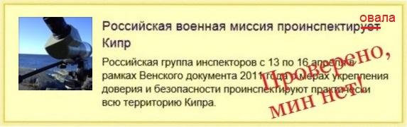 2015_04_15_Кипр_военная миссия РФ_2