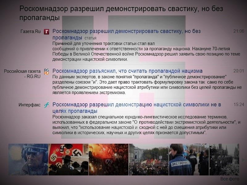 2015_04_15_Роскомнадзор_символика нацистская_2