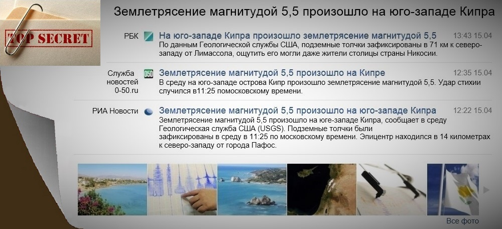 2017_04_17_Яндекс_землетрясение_1