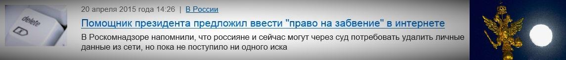 2015_04_20_Кремль_интернет_2