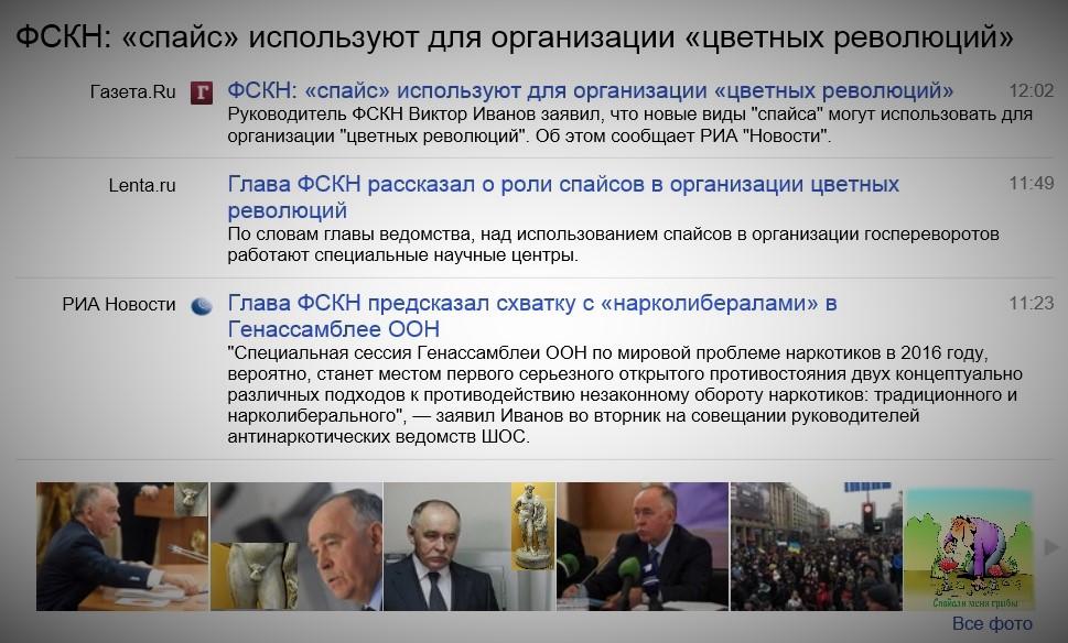 2015_04_21_ФСКН_спайс_1