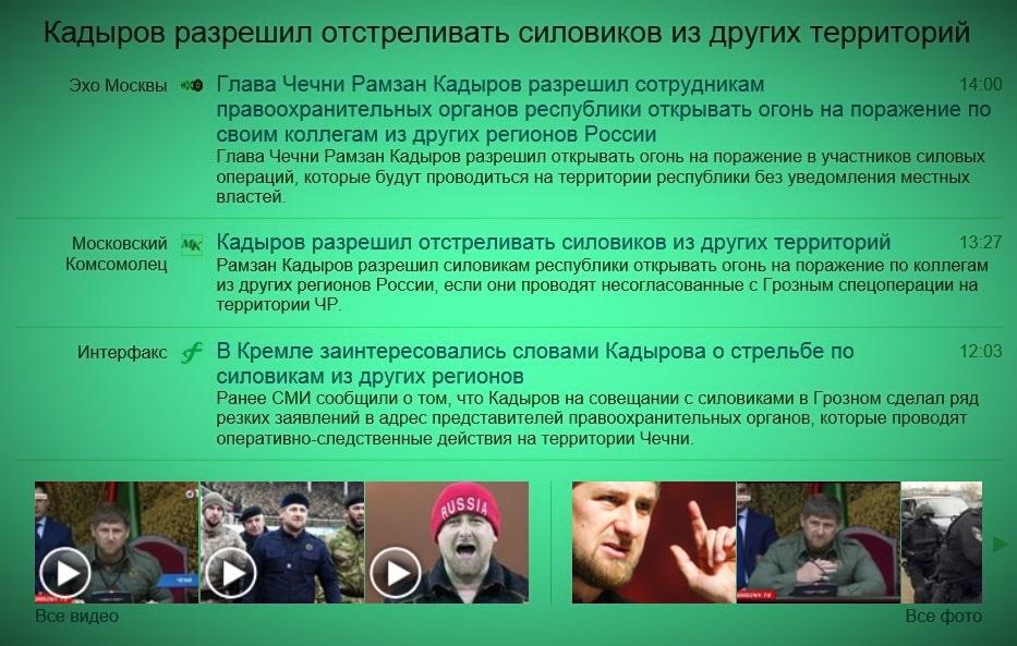 2015_04_23_Кадыров_феодализм_1