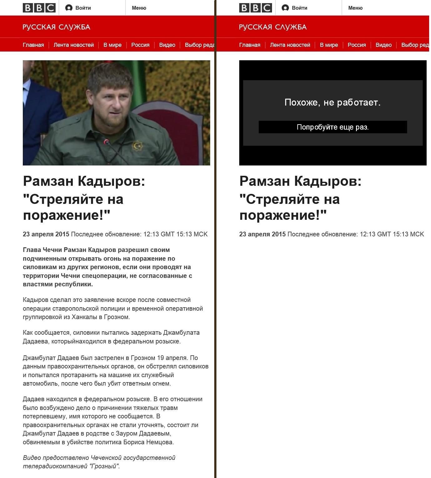 2015_04_23_Кадыров_видео
