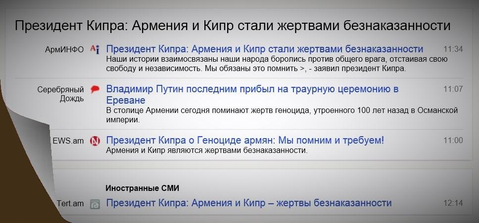 2015_04_24_Геноцид армян_взгляд с Кипра_1