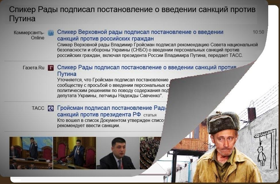 2015_04_27_Верховная Рада_Путин_2