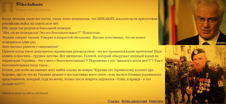 2015_05_11_коммент_Чуркин_2
