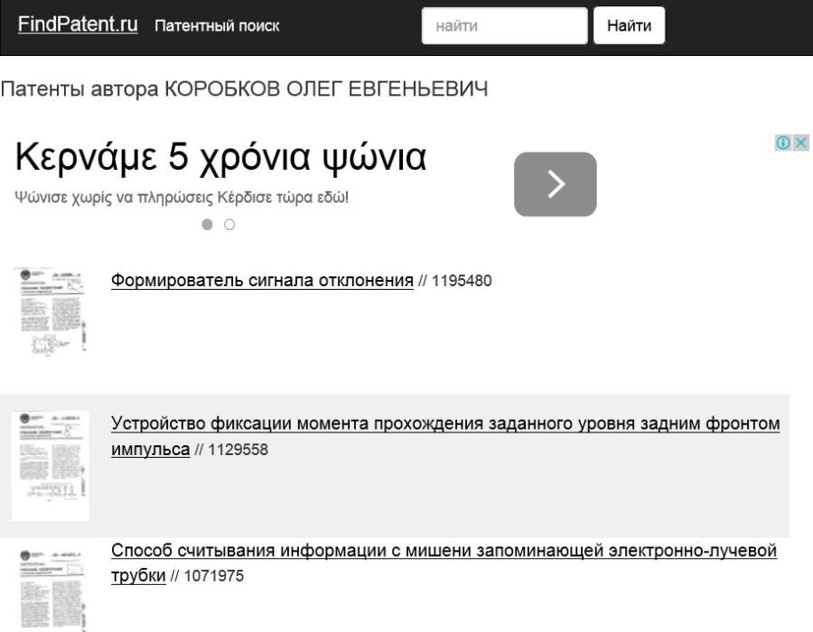 личное_патенты