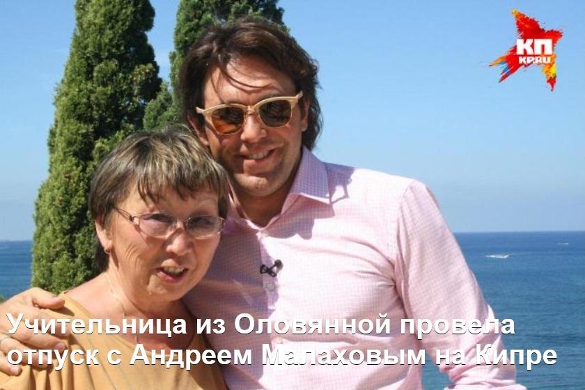 Кипр_Малахов
