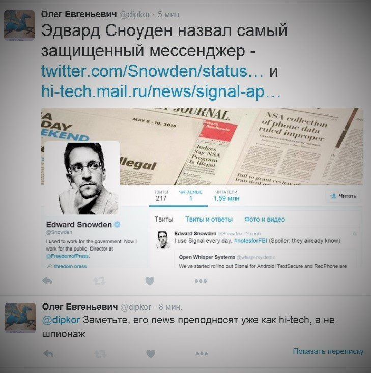 Сноуден_рекомендация_1