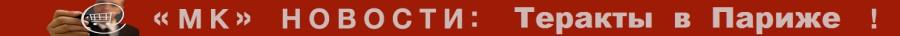 МК_новости_Париж_теракт
