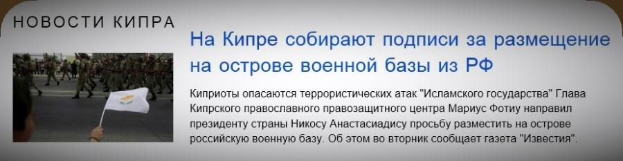 2015_11_24_Кипр_база ВС РФ_опрос_2