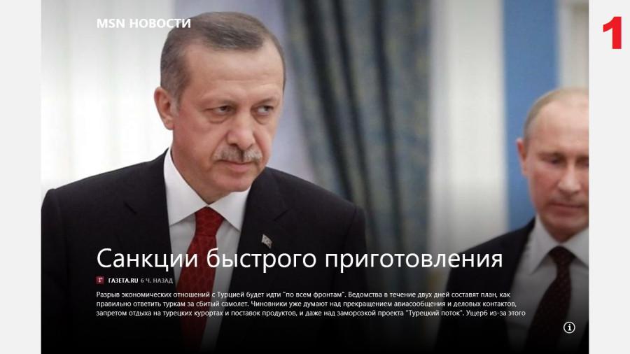 2015_11_27_РФ-Турция_0