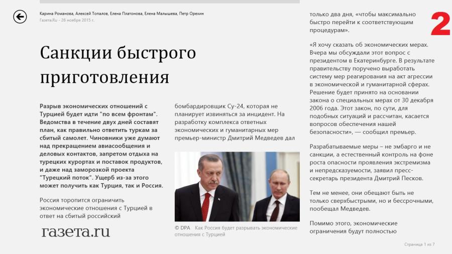 2015_11_27_РФ-Турция_1