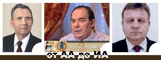 79926286_Громыки_1