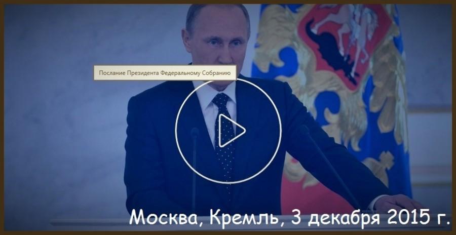 2015_12_03_Путин_послание_1