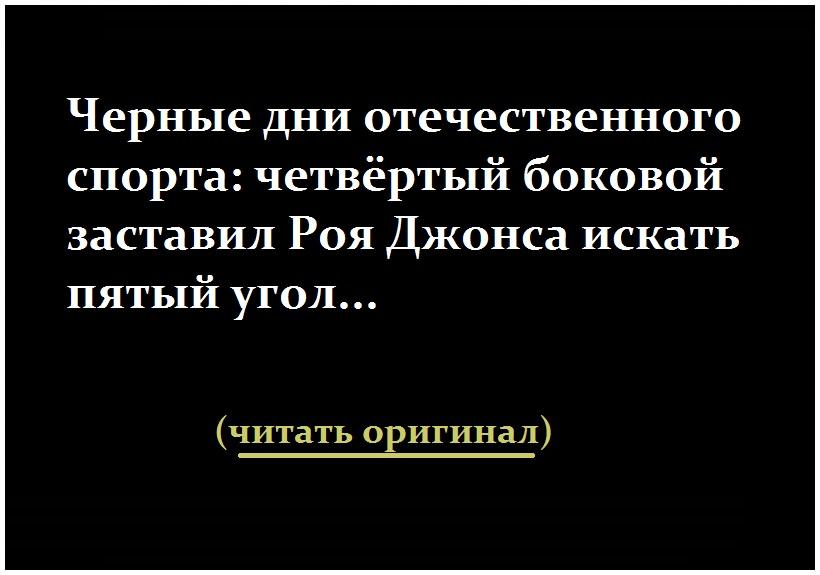 2015_12_13_Рой Джонс_нокаут_2